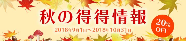 秋の得得情報