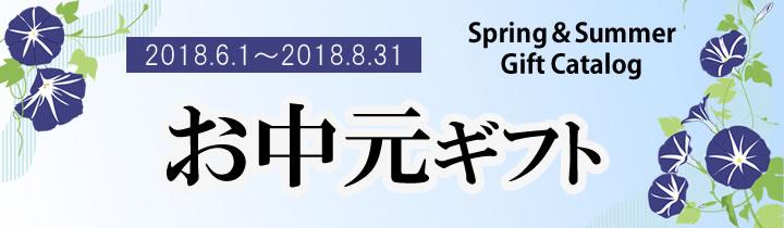2018お中元ギフト