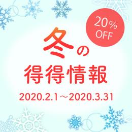 2020冬の得得割引き