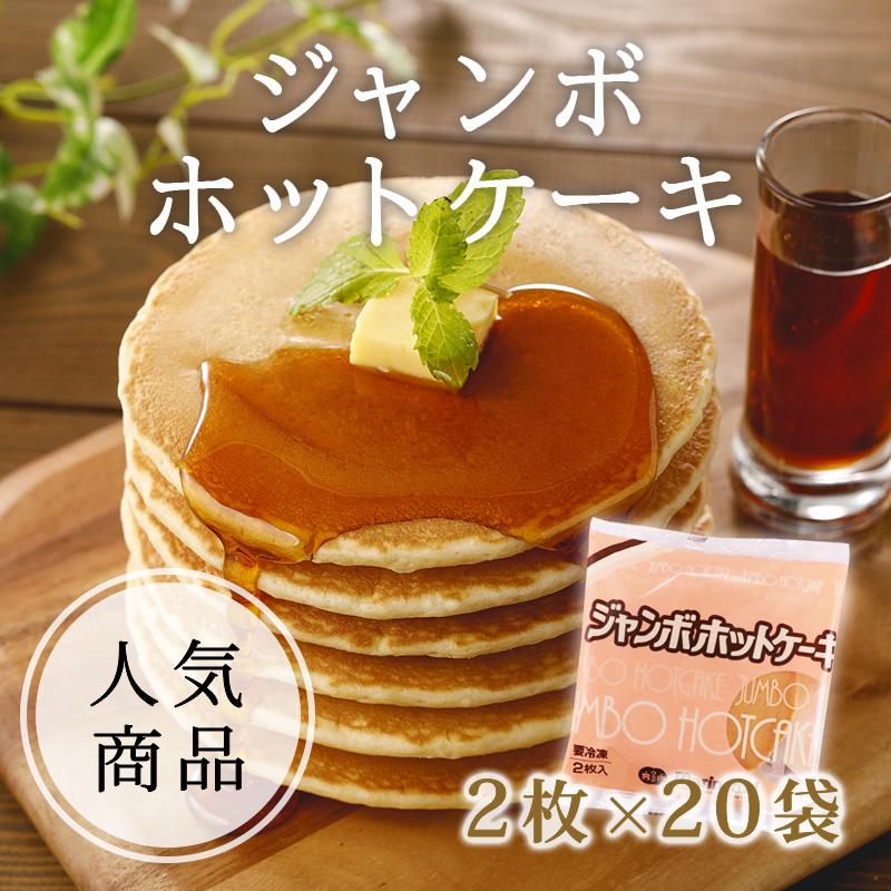 ジャンボホットケーキ|トップ