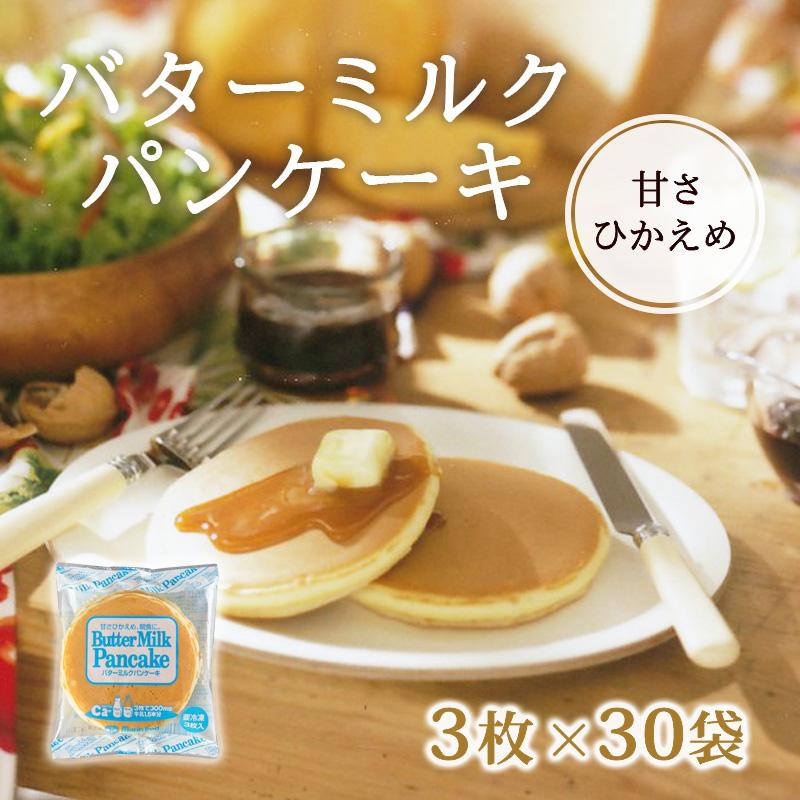 バターミルクパンケーキ|トップ