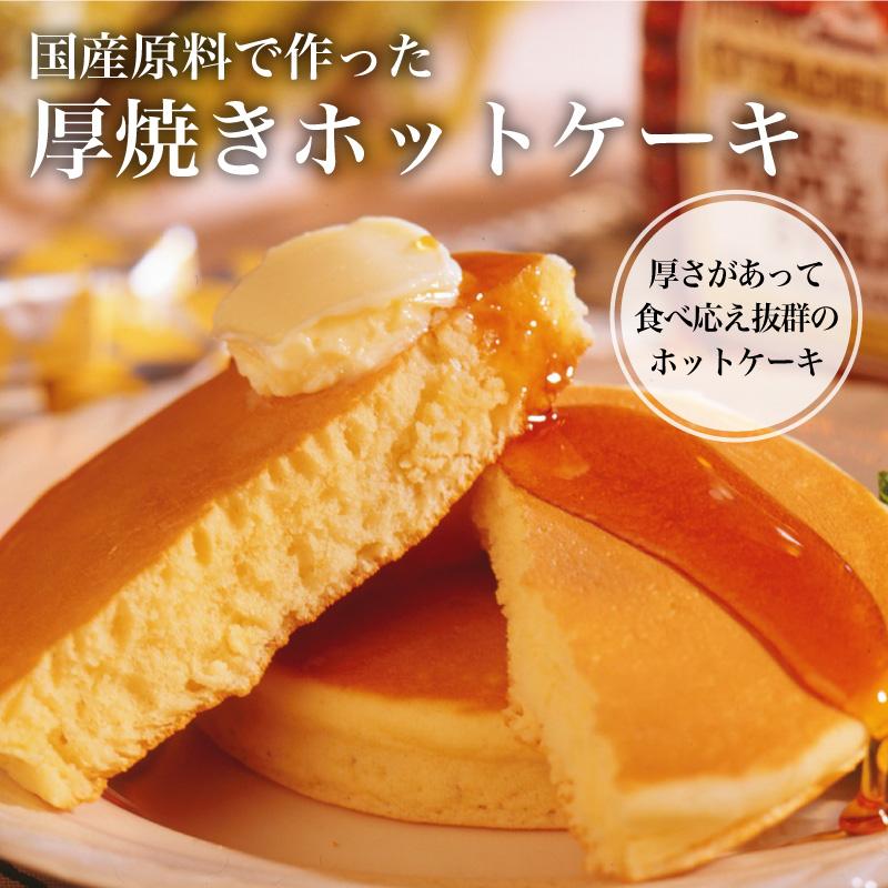 厚焼きホットケーキ1