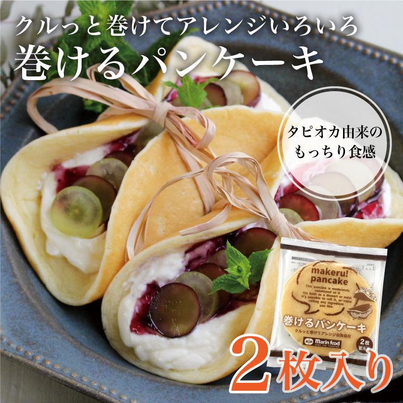 巻けるパンケーキ紹介