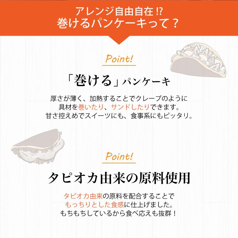 巻けるパンケーキ紹介1
