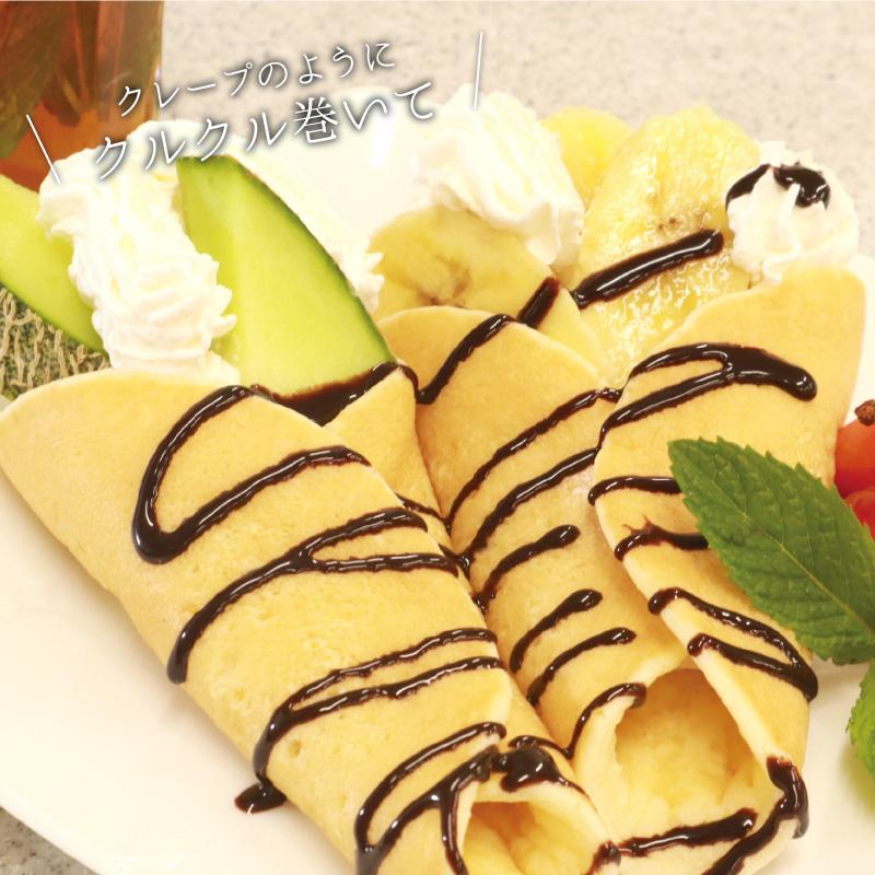 巻けるパンケーキ紹介3