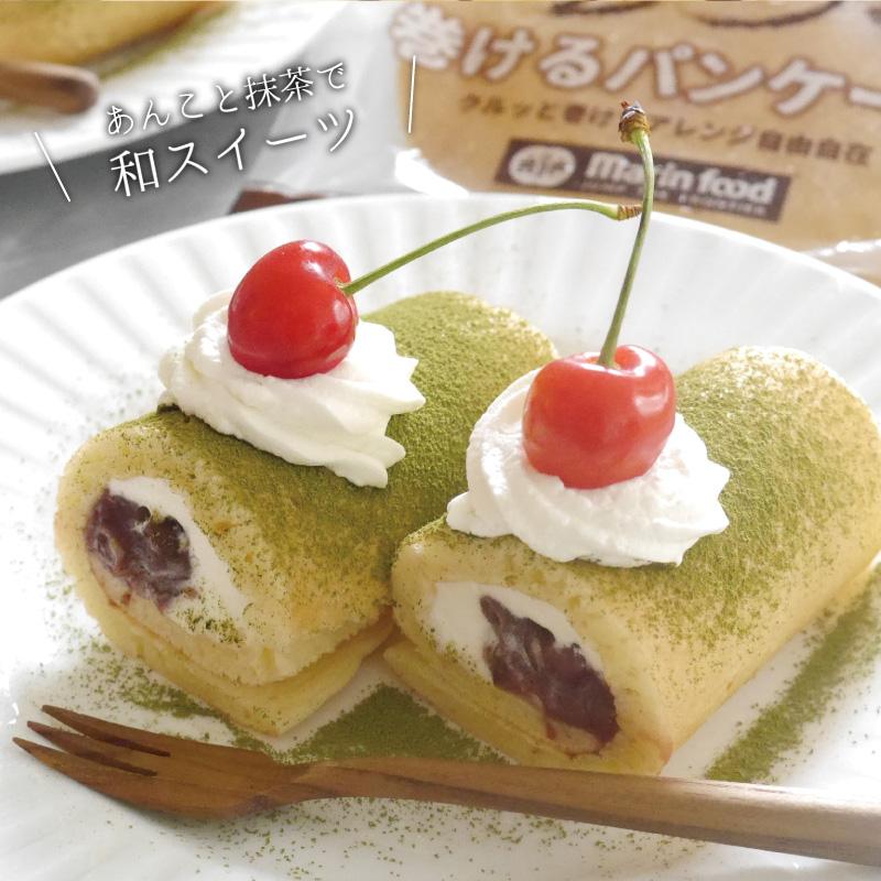 巻けるパンケーキ紹介4