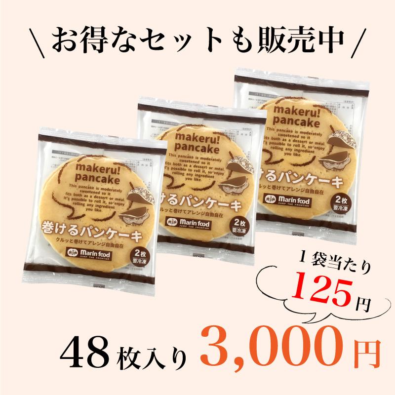 巻けるパンケーキ紹介9