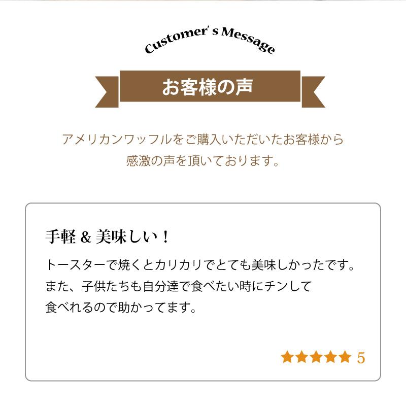 ワッフル紹介7