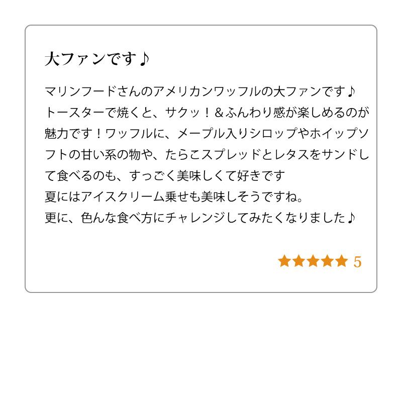 ワッフル紹介8