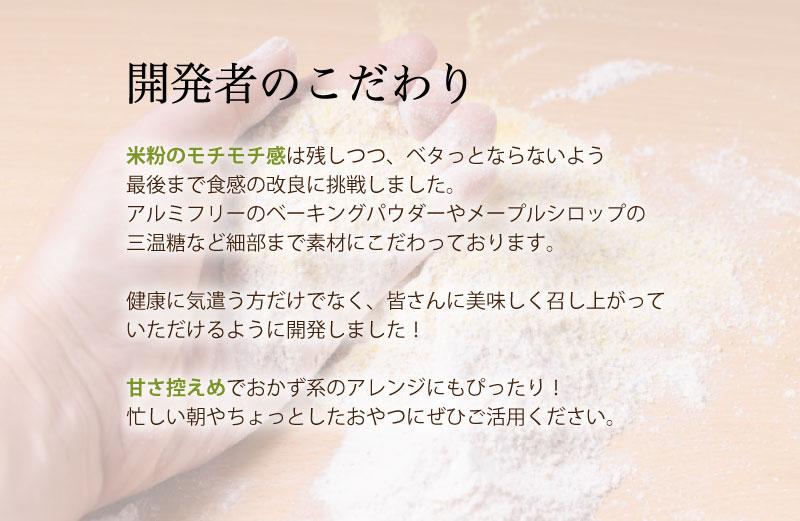ヴィーガンホット紹介4