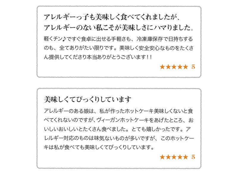 ヴィーガンホット紹介8