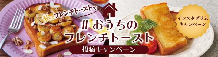 フレンチトーストキャンペーン