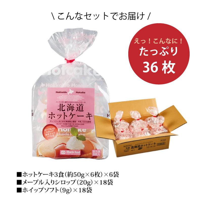 北海道ホットケーキ|お届けセット