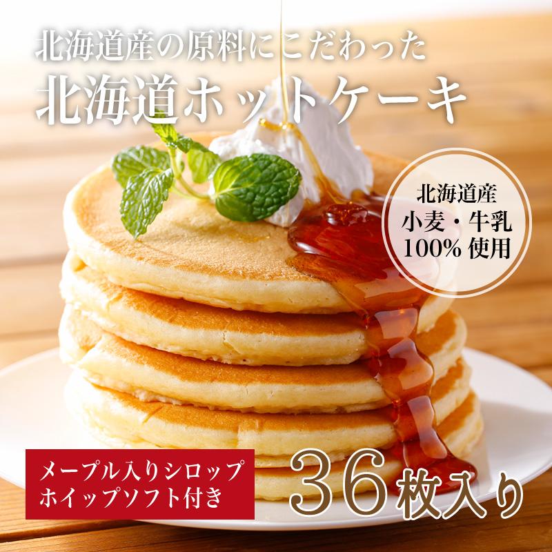 北海道ホットケーキ|送料無料