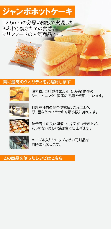ジャンボホットケーキの特徴