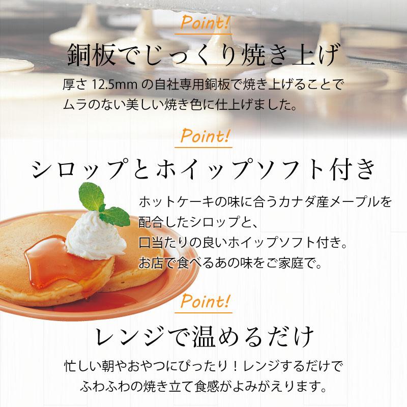 北海道ホットケーキ|こだわり