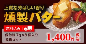 燻製バター