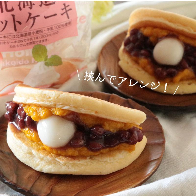 北海道ホットケーキ|アレンジレシピ