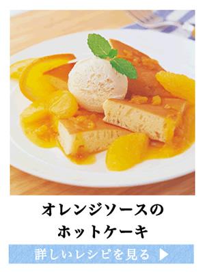 オレンジソースのホットケーキ
