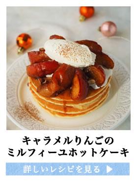 キャラメルりんごのミルフィーユホットケーキ