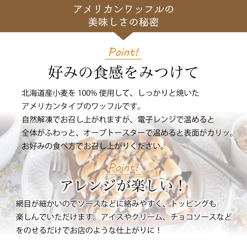 ワッフル紹介2